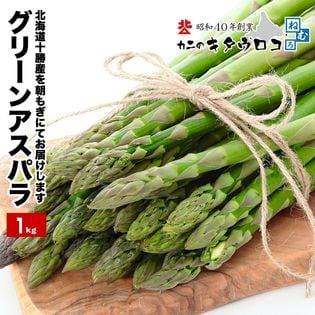 【予約受付】5/6~順次出荷【約1kg(Lサイズ)】北海道十勝産 グリーンアスパラガス