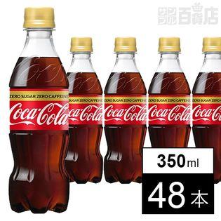 【48本】コカ・コーラ ゼロ カフェイン PET 350ml