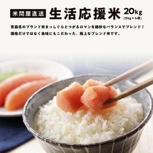 青森県産米・生活応援米(まっしぐら・つがるロマン ブレンド) 20kg