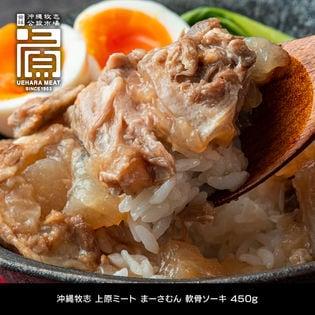 【450g】まーさむん 軟骨ソーキ