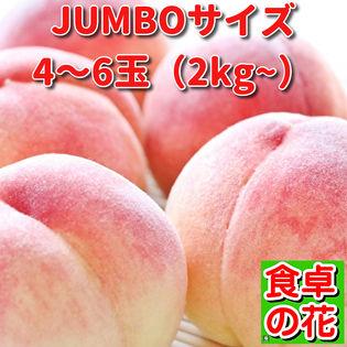 【予約受付】7/10~順次出荷【特大2kg以上/4~6玉】山梨 桃名人笠井農園の桃