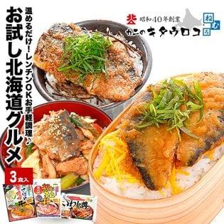 【3食セット】いわし丼 にしん親子丼 さば辛味噌丼