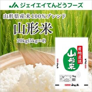 【20kg/5kg×4袋】山形県産米100% 山形米(精米) ※ブレンド米