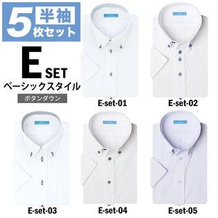 【Eset-ベーシックスタイル/LL(43)】ワイシャツ半袖 5枚セット