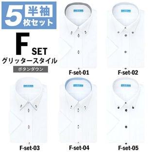 【Fset-グリッタースタイル/LL(43)】ワイシャツ半袖 5枚セット