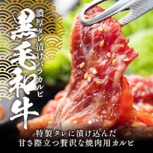 【400g】黒毛和牛 濃厚タレ漬けバラカルビ