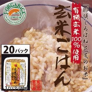 時短玄米【20パック】有機玄米ごはん 「芭蕉のお米」|Jオーガライス※賞味期限:21.9.2