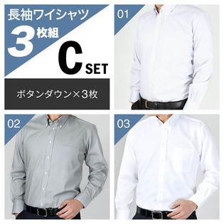 【Cset/5L(49)】ワイシャツ長袖 3枚セット