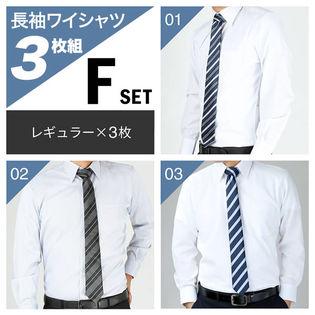 【Fset/M(39)】ワイシャツ長袖 3枚セット
