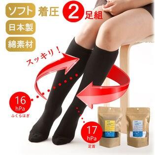 【2足組】日本製1日中履ける着圧ソックス綿混素材ブラック