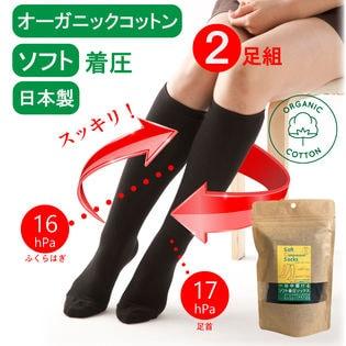 【2足組】日本製1日中履ける着圧ソックスオーガニックコットン素材ブラック