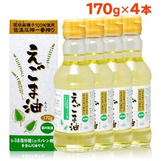 朝日えごま油 170g 4本セット 国内製造 無添加 えごま油 エゴマ油 ...