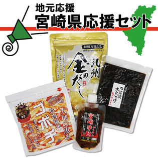 【宮崎応援セット4種】九州金のだし/つぼ漬けきくらげ/ゴボチ/おかずラー油