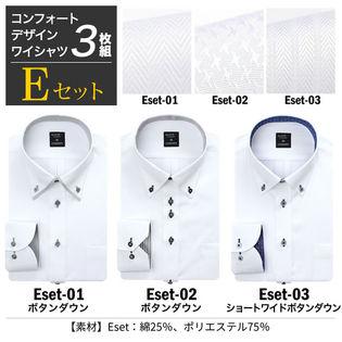 【Eset/3L(45)】大きいサイズ ワイシャツ長袖 3枚セット
