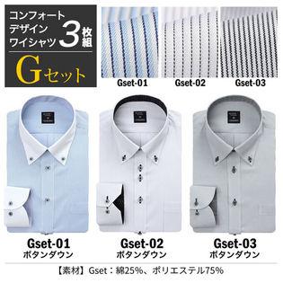 【Gset/3L(45)】大きいサイズ ワイシャツ長袖 3枚セット
