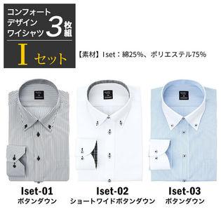 【Iset/3L(45)】大きいサイズ ワイシャツ長袖 3枚セット