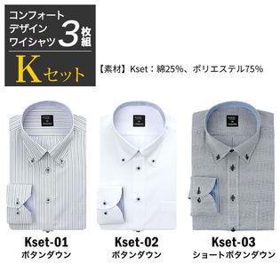 【Kset/3L(45)】大きいサイズ ワイシャツ長袖 3枚セット
