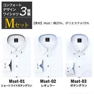 【Mset/3L(45)】大きいサイズ ワイシャツ長袖 3枚セット