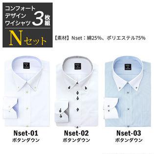 【Nset/3L(45)】大きいサイズ ワイシャツ長袖 3枚セット