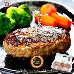 【6個入】亜麻仁の恵み(R) 国産黒毛和牛×国産豚 使用のプレミアムハンバーグ