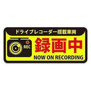 日本製 ドライブレコーダー ステッカー 65mm x 150mm 蛍光イエロー