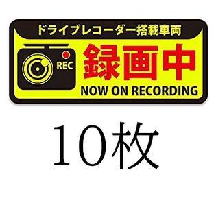 10枚セット|日本製 ドライブレコーダー ステッカー 65mm x 150mm 蛍光イエロー
