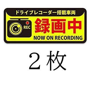 2枚セット|日本製 ドライブレコーダー ステッカー 65mm x 150mm 蛍光イエロー