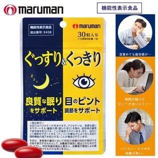 [3袋セット(1袋あたり30粒)] maruman (マルマン)/ぐっすり&くっきり※機能性表示食品