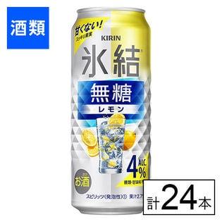 【送料込229.2円/本】キリン 氷結無糖 レモン Alc.4% 500ml×24本《沖縄・離島配送不可》[酒類]