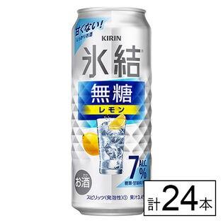 【送料込229.2円/本】キリン 氷結無糖 レモン Alc.7% 500ml×24本《沖縄・離島配送不可》