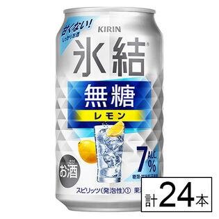 【送料込167.7円/本】キリン 氷結無糖 レモン Alc.7% 350ml×24本