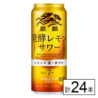 【送料込229.2円/本】キリン 麒麟 発酵レモンサワー 500ml×24本《沖縄・離島配送不可》