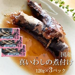 国産 いわしの煮付 360g(120g×3パック)