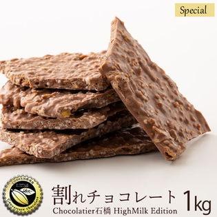 【1000g】割れチョコ(ショコラティエ石橋ハイミルクエディション)