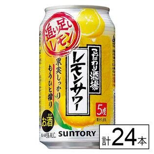 【送料込157.1円/本】サントリー こだわり酒場のレモンサワー 追い足しレモン 350ml×24