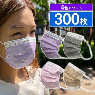 【在庫有り】パープルミックス/4色アソート!不織布マスク 300枚<50枚×6箱セット>