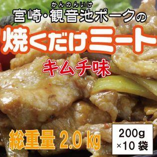 【200g×10袋】焼くだけミートキムチお得セット