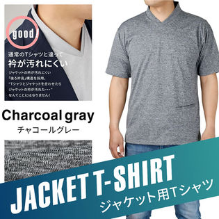 【M/杢チャコールグレー】ジャケット用 襟高 Tシャツ 半袖