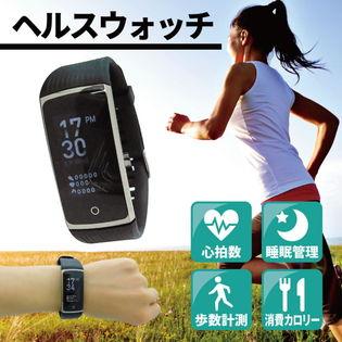 健康管理スマートヘルスウォッチ  2カラー版  HEALTH-WATCC-C