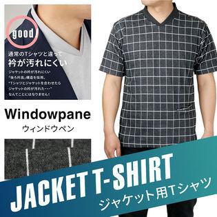 【LL/ウィンドウペン柄ダークグレー】ジャケット用 襟高 Tシャツ 半袖