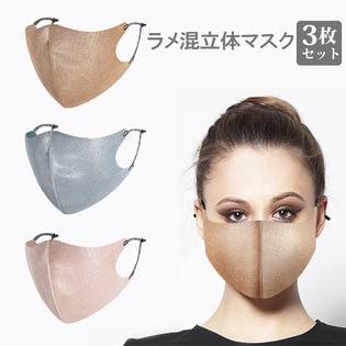 【3色】ラメ混立体マスク3枚セット