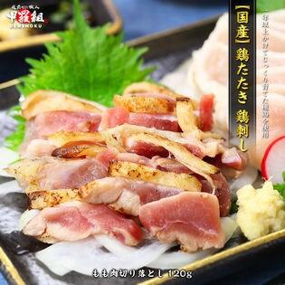 【120g】鶏たたき 鶏刺し もも肉切り落とし