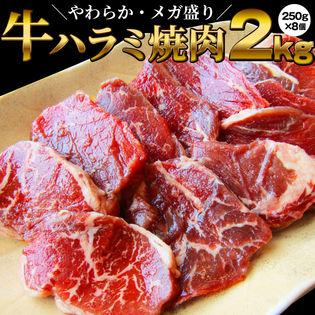 【2kg(250g×8)】牛 ハラミ 焼肉(サガリ)牛肉 メガ盛り