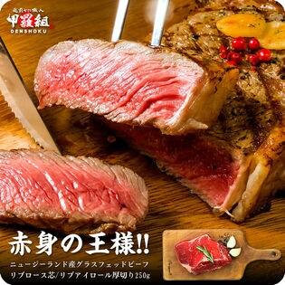 【約250g】厚切り リブアイロール(リブロース芯)ステーキ肉