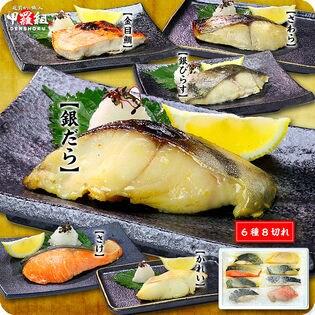 【6種8切れ】高級銀だら入り西京漬け&粕漬け6種8切れセット