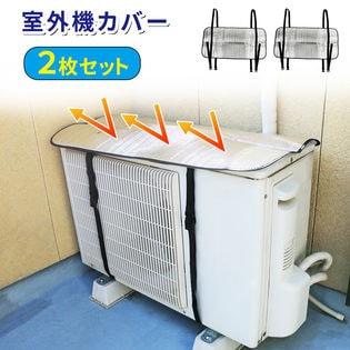 [2枚セット] エアコン室外機カバー