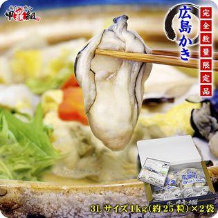【2kg(1kg/約25粒×2袋)】ジャンボ広島かき