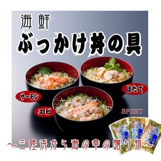 海鮮ぶっかけ丼の具 3種類入り ほたて サーモン エビ 三陸浜
