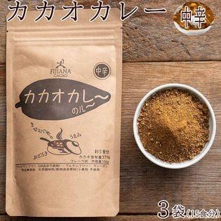 【300g(100g×3袋)】カカオカレーグルテンフリー(中辛)