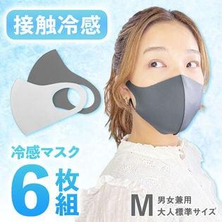 【6枚組/グレーミックス/Mサイズ】立体冷感マスク<男女兼用>洗って繰り返し使える!